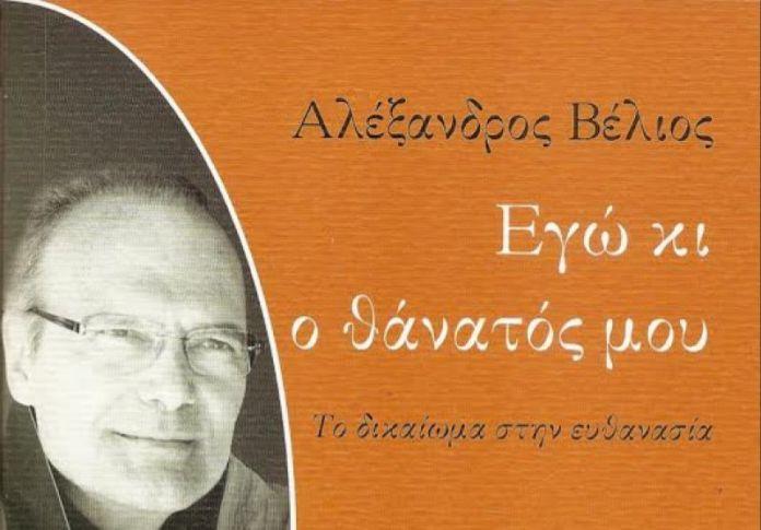 Αποτέλεσμα εικόνας για βιβλίο Βέλλιου