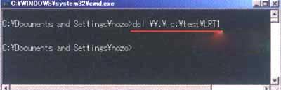 Windowsカスタマイズ - 削除できないファイルやフォルダはこうやって消す
