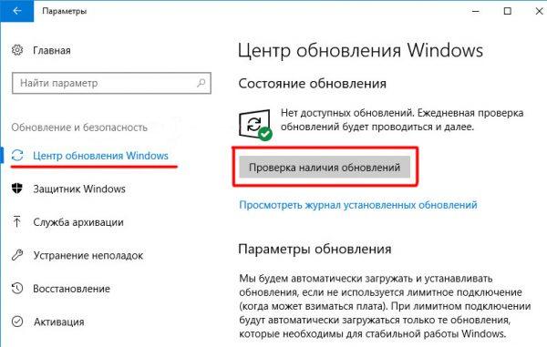 Παράθυρο ενημέρωσης των Windows 10