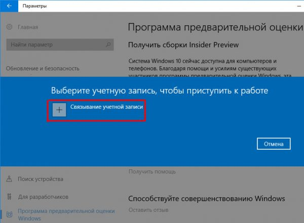 Παράθυρο λογαριασμού της Microsoft
