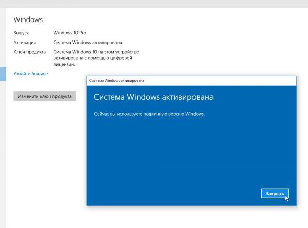 Το τελευταίο βήμα της ενεργοποίησης των Windows 10