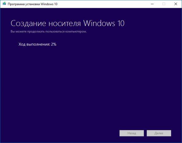 Windows 10-мен жүктелетін тасымалдағышты құру процесінің орындалуы