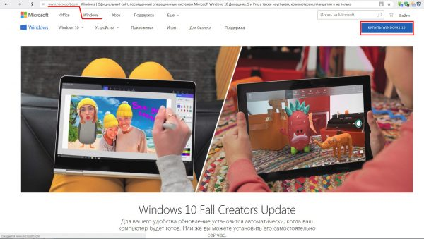 Site-ul oficial al Microsoft Corporation