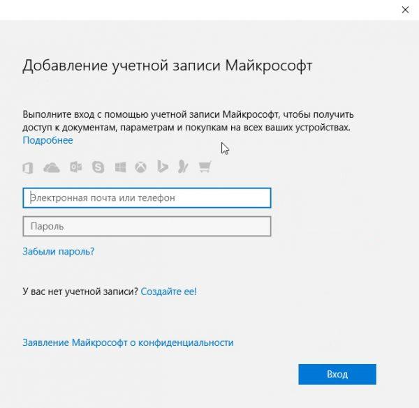 Кіру терезесі Microsoft тіркелгісіне