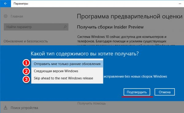 Fereastra de ambalare Windows Insider asamblare