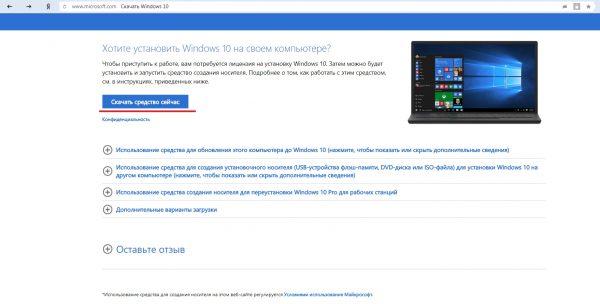 Descărcarea Utilitiei Instrumentului de Creare Media de pe site-ul oficial al Microsoft