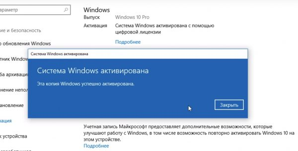 Etapa finală de activare a Windows 10 utilizând cheia de licență