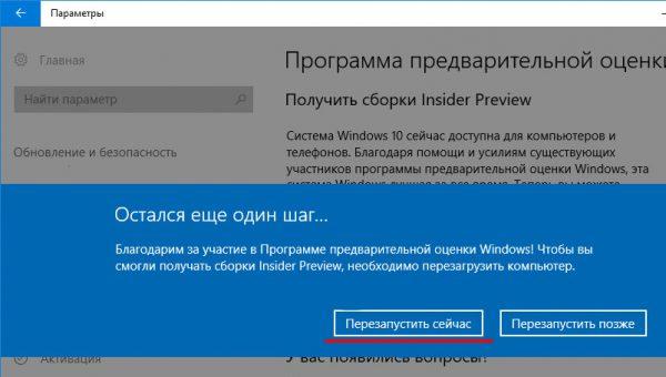 Windows Insider бағдарламасына қосылудың соңғы кезеңі