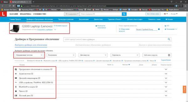 Hogyan lehet letölteni az illesztőprogramokat a hivatalos webhelyről