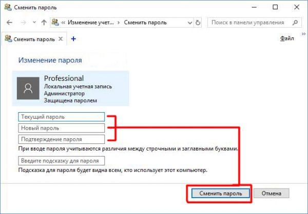 Modifica della password per accedere (per un account specifico)