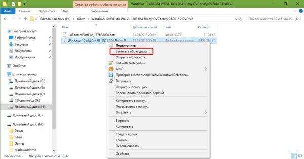 Дискіні Windows 10 көмегімен суреттен жазу