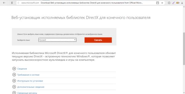 Încărcarea DirectX.