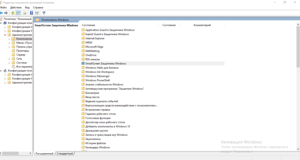 "Mapp ""SmartScreen Defender Windows"""