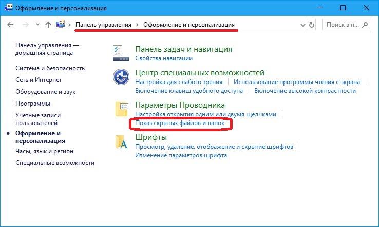AppData где находится на Windows 10   Возможности Windows 10