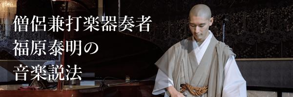 福原泰明の音楽説法