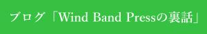 Wind Band Pressのブログ
