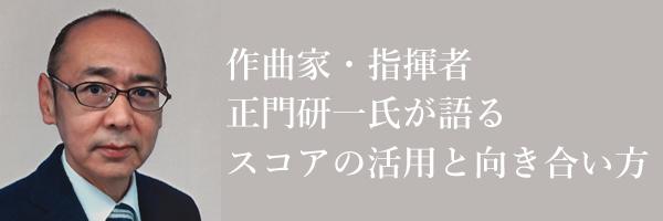 作曲家・指揮者:正門研一氏が語るスコアの活用と向き合い方