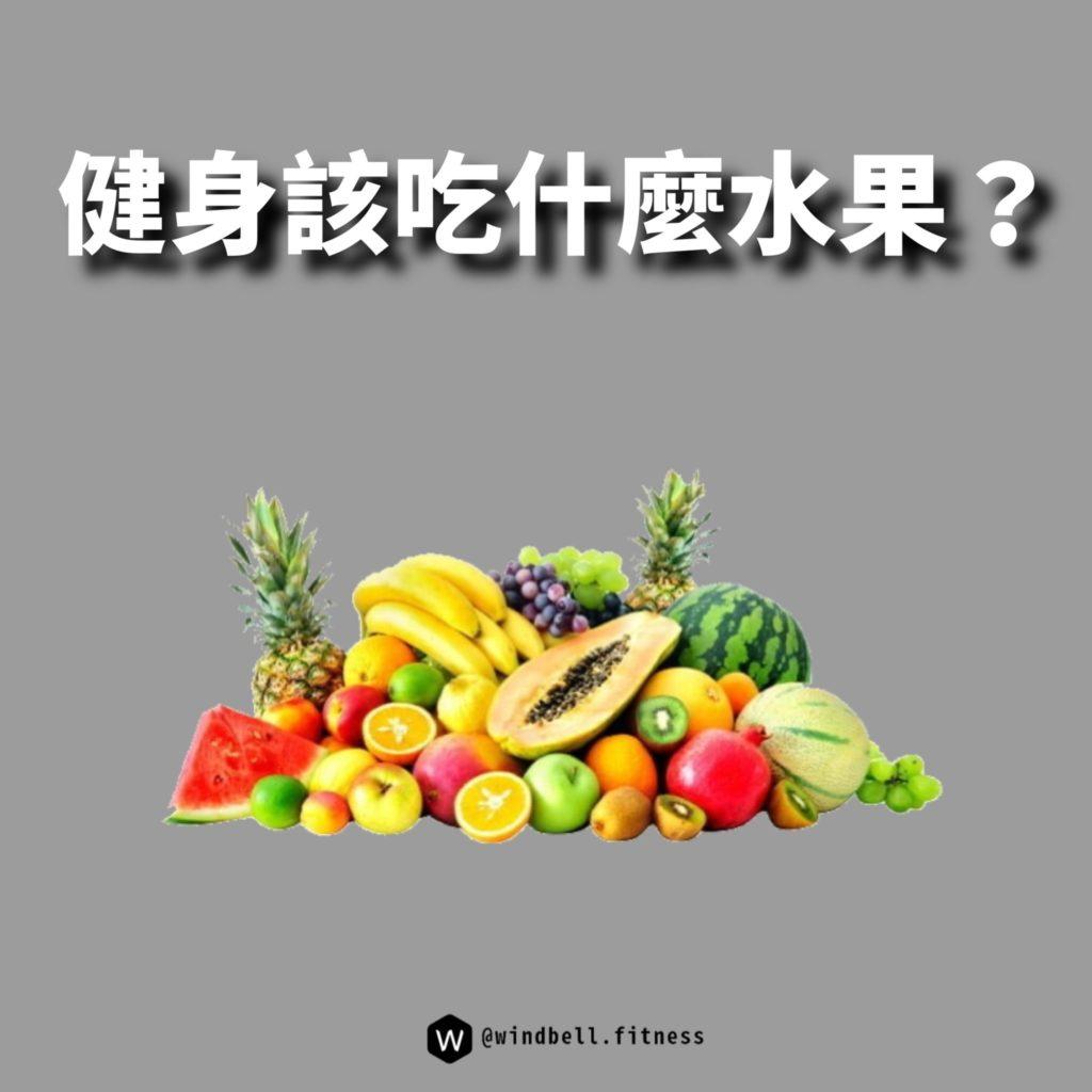 【健身該吃甚麼水果】|Windbell 風鈴體能|羅東健身房