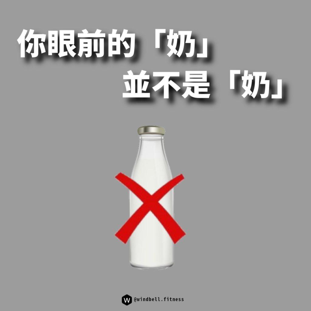 【你眼前的「奶」並不是「奶」】|Windbell 風鈴體能|羅東健身房