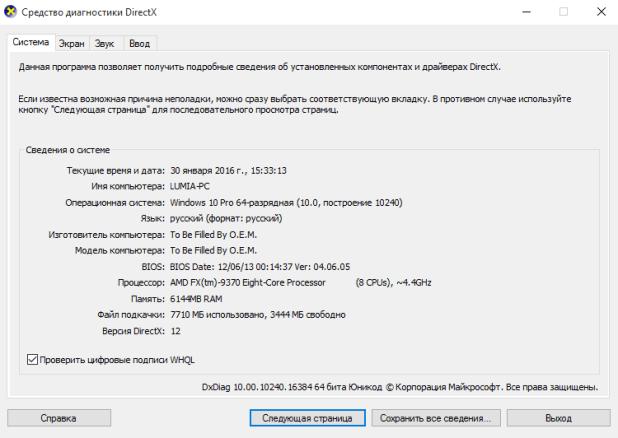 не устанавливается directx 12 +на windows 10