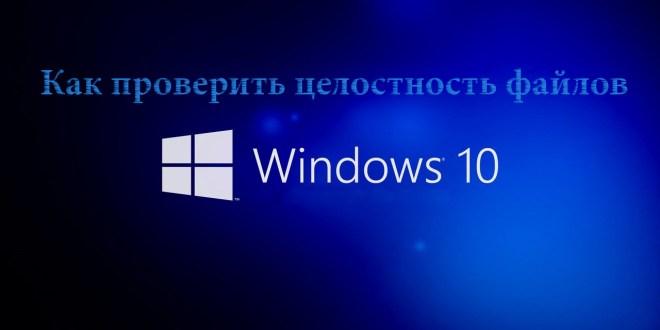 Как проверить целостность системных файлов Windows 10