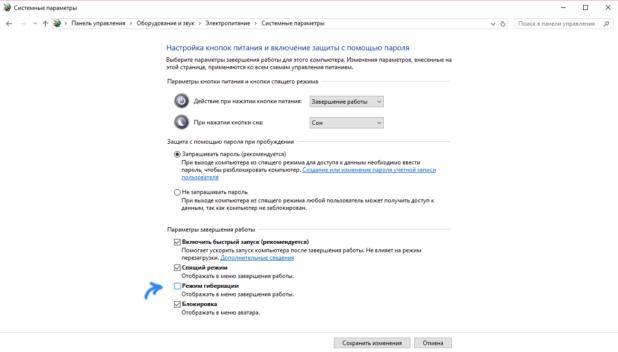 Как включить режим гибернации в Windows 10