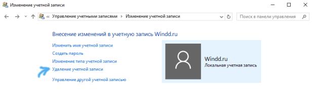 удалить учетную запись пользователя windows 10