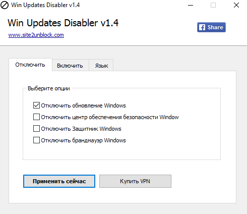 Win Updates Disabler 1.4