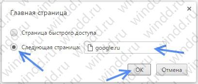 Как изменить домашнюю страницу в Google Chrome