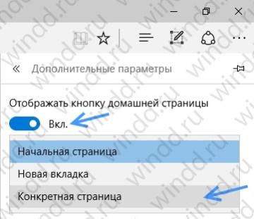 Отображать кнопку домашней страницы