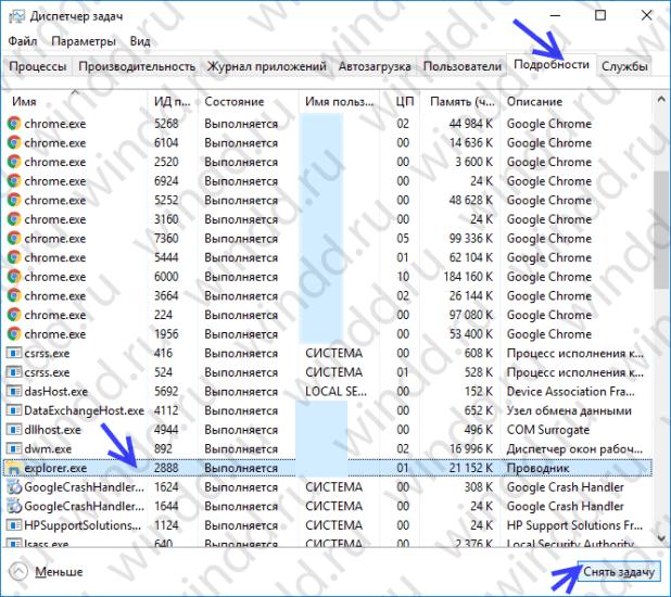 как перезапустить explorer.exe в Windows 10