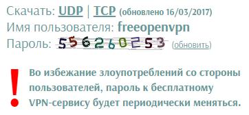 бесплатный OpenVPN