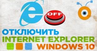 Как отключить Internet Explorer в Windows 10