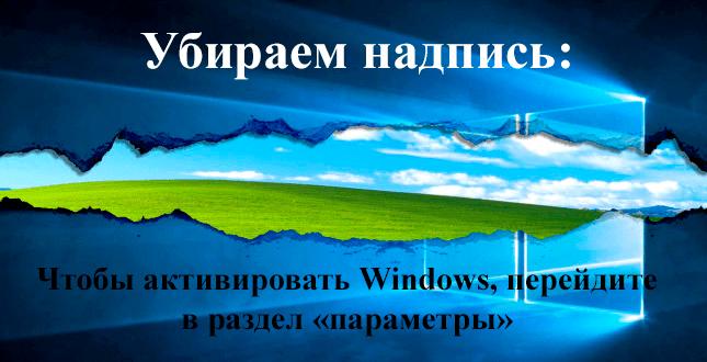 Как убрать надпись активация Windows 10