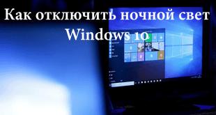 как отключить ночной свет в windows 10