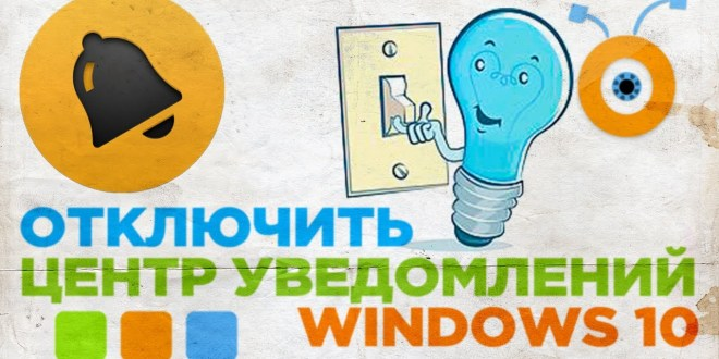отключить центр уведомлений windows 10