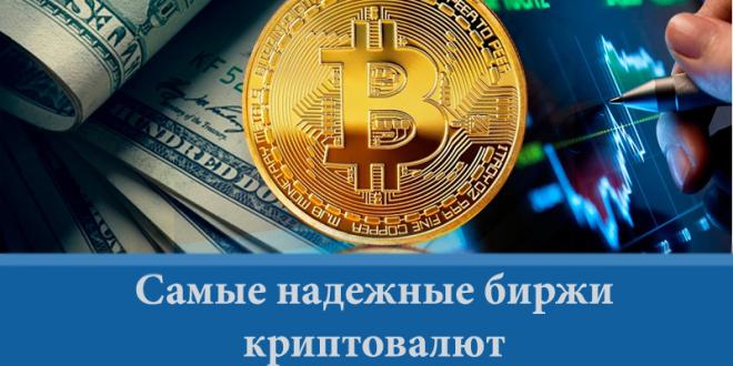 Самые надежные биржи криптовалют