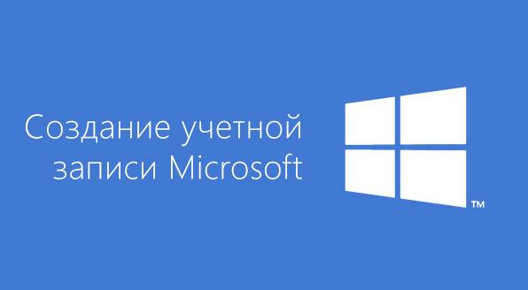 Как создать новую учетную запись Майкрософт