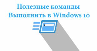 команды Выполнить в Windows 10