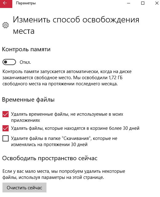 контроль памяти windows 10