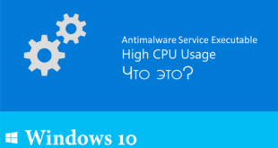 AntiMalware-Service-Executable как отключить в windows 10
