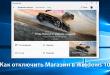 Как отключить Mcirosoft Store в Windows 10