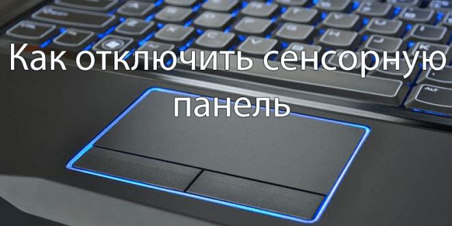 Как отключить сенсорную панель на ноутбуке Виндовс 10
