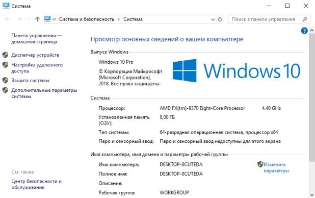 Как узнать характеристики компьютера на Windows 10