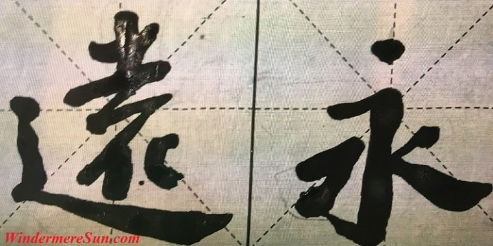 """Chinese characters """"yun yuan"""", meaning forever or eternity (credit: Windermere Sun-Susan Sun Nunamaker)"""