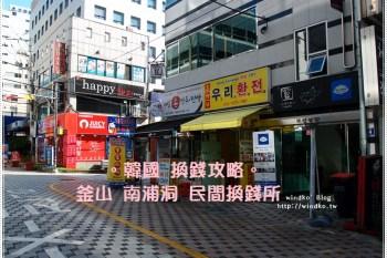 韓國換錢攻略∥ 釜山南浦洞、釜山站上海門。民間換錢所、台幣與美金換韓圜之換算提醒