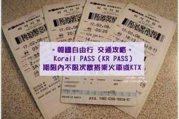 韓國交通攻略∥ KORAIL PASS - 期限內無限次數搭乘火車或高鐵KTX,訂票步驟&使用心得