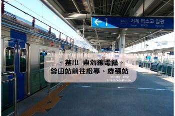 釜山交通攻略∥ 東海線電鐵동해선實際搭乘心得&路線時刻表。釜田站出發,前往機張站只需34分鐘!