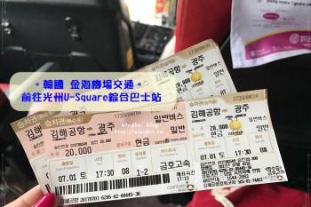 韓國交通∥ 高雄飛釜山(釜山航空)、釜山到光州。金海機場搭巴士往U Square光州綜合巴士站(유스퀘어광주버스터미널,附寄物櫃資訊)