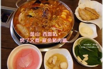 釜山食記∥ 西面站:烤了又煮(구워삶기)- 超好吃又很夠味的辣魷魚豬肉鍋